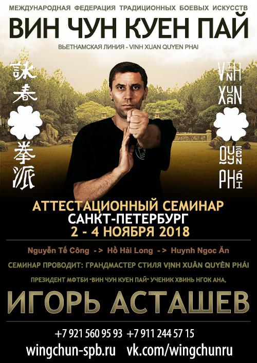 Аттестационный семинар в Санкт-Петербурге, ноябрь 2018